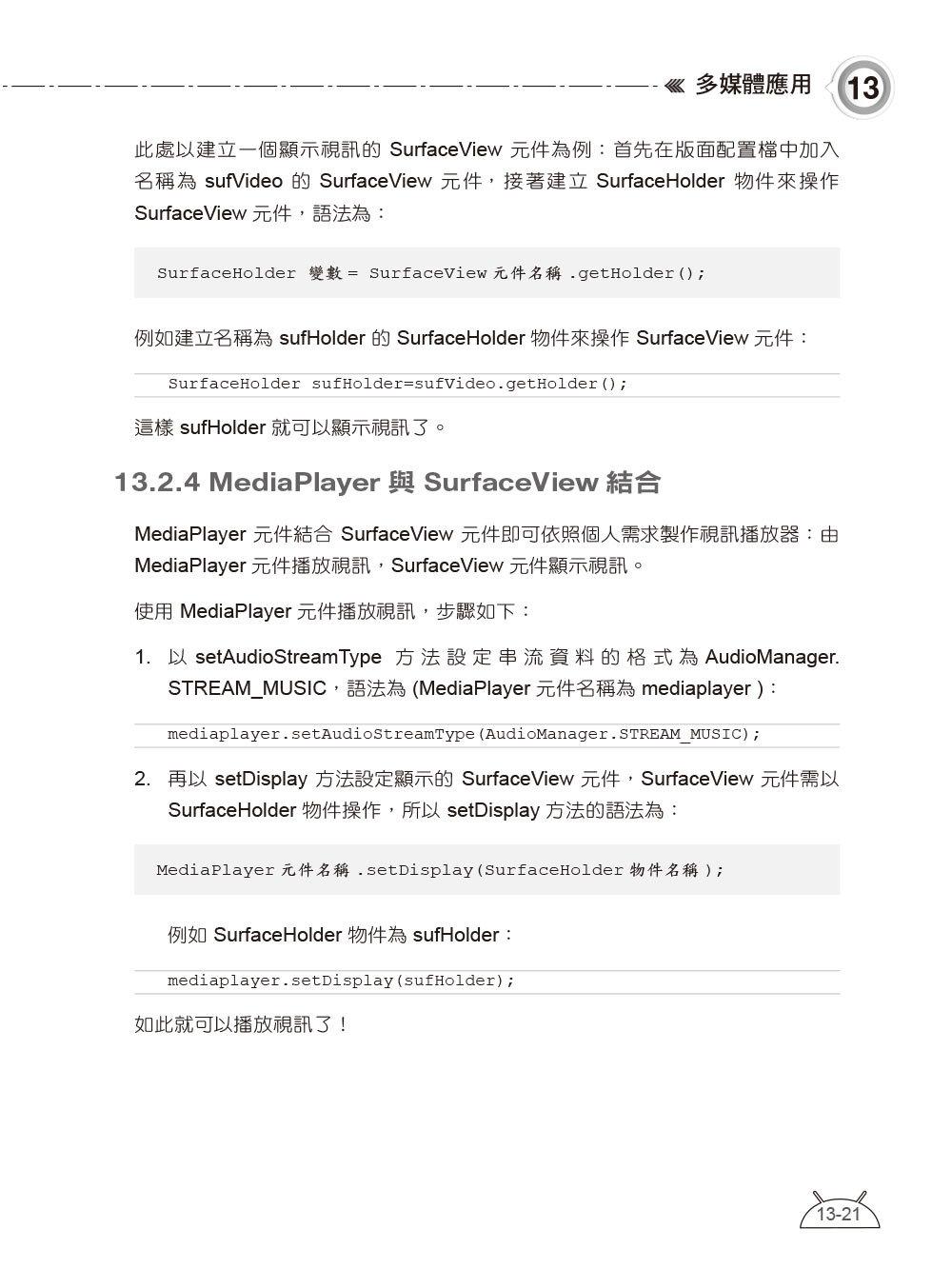 Android 初學特訓班, 9/e (附影音/範例/機器學習教學與Kotlin開發入門電子書)-preview-6