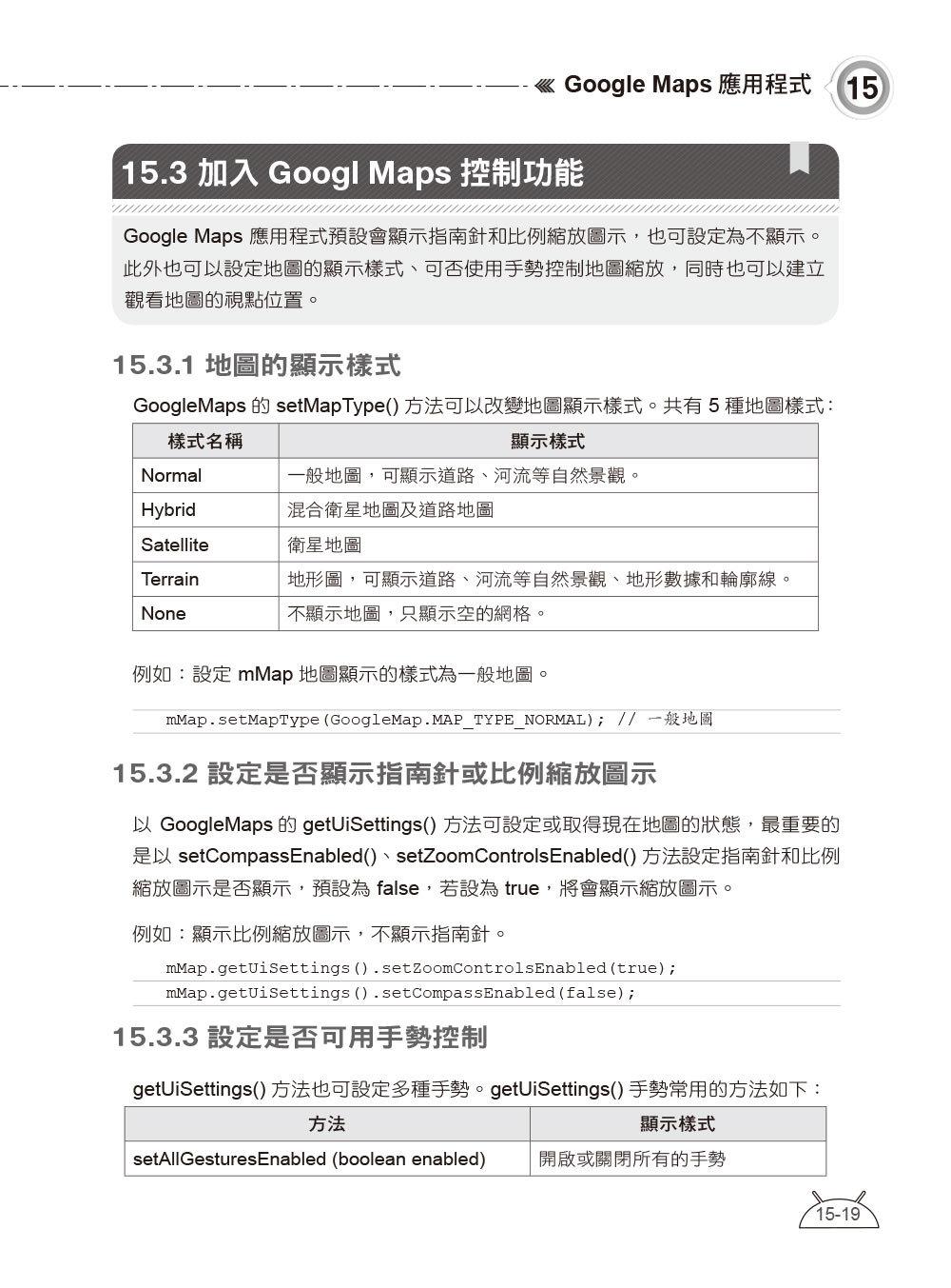 Android 初學特訓班, 9/e (附影音/範例/機器學習教學與Kotlin開發入門電子書)-preview-7