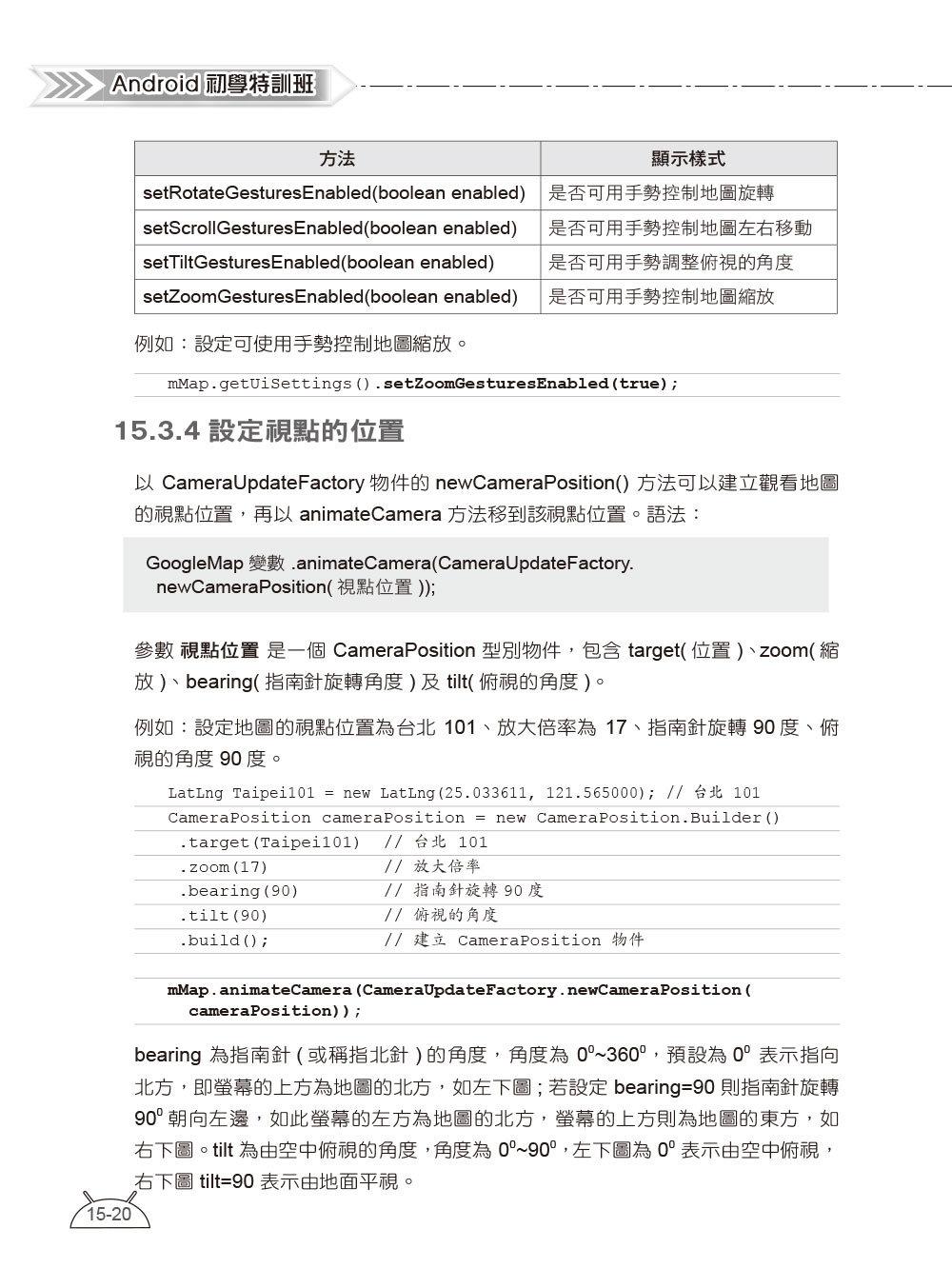 Android 初學特訓班, 9/e (附影音/範例/機器學習教學與Kotlin開發入門電子書)-preview-8