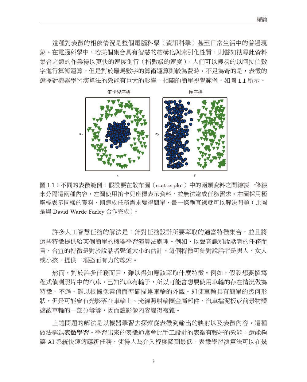 深度學習 (Deep Learning)(繁體中文版)-preview-3
