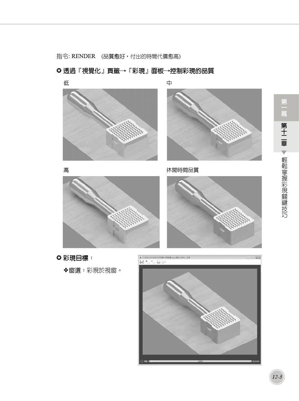TQC+ AutoCAD 2020 特訓教材 -- 3D應用篇 (隨書附贈23個精彩3D動態教學檔)-preview-3
