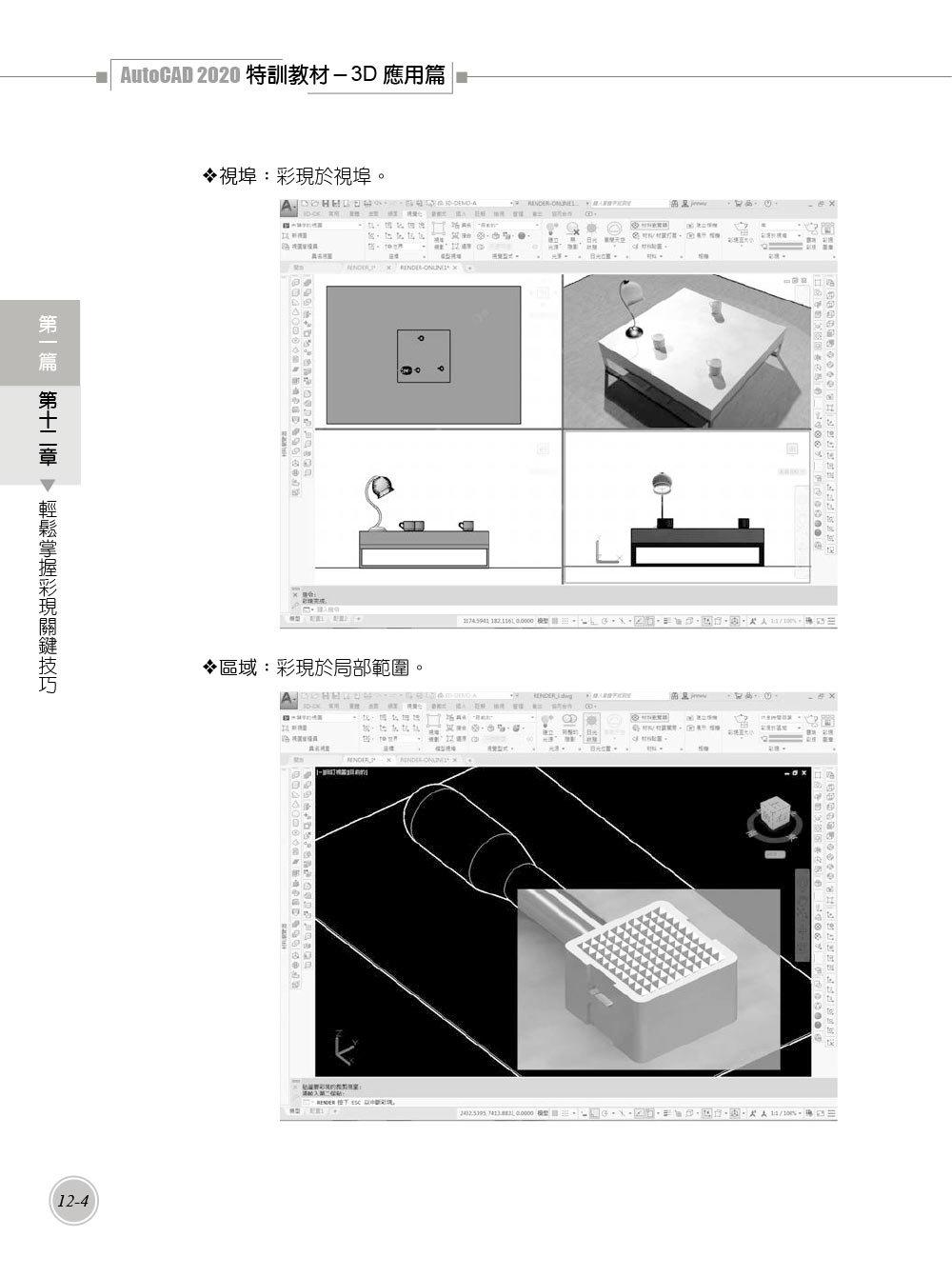 TQC+ AutoCAD 2020 特訓教材 -- 3D應用篇 (隨書附贈23個精彩3D動態教學檔)-preview-4