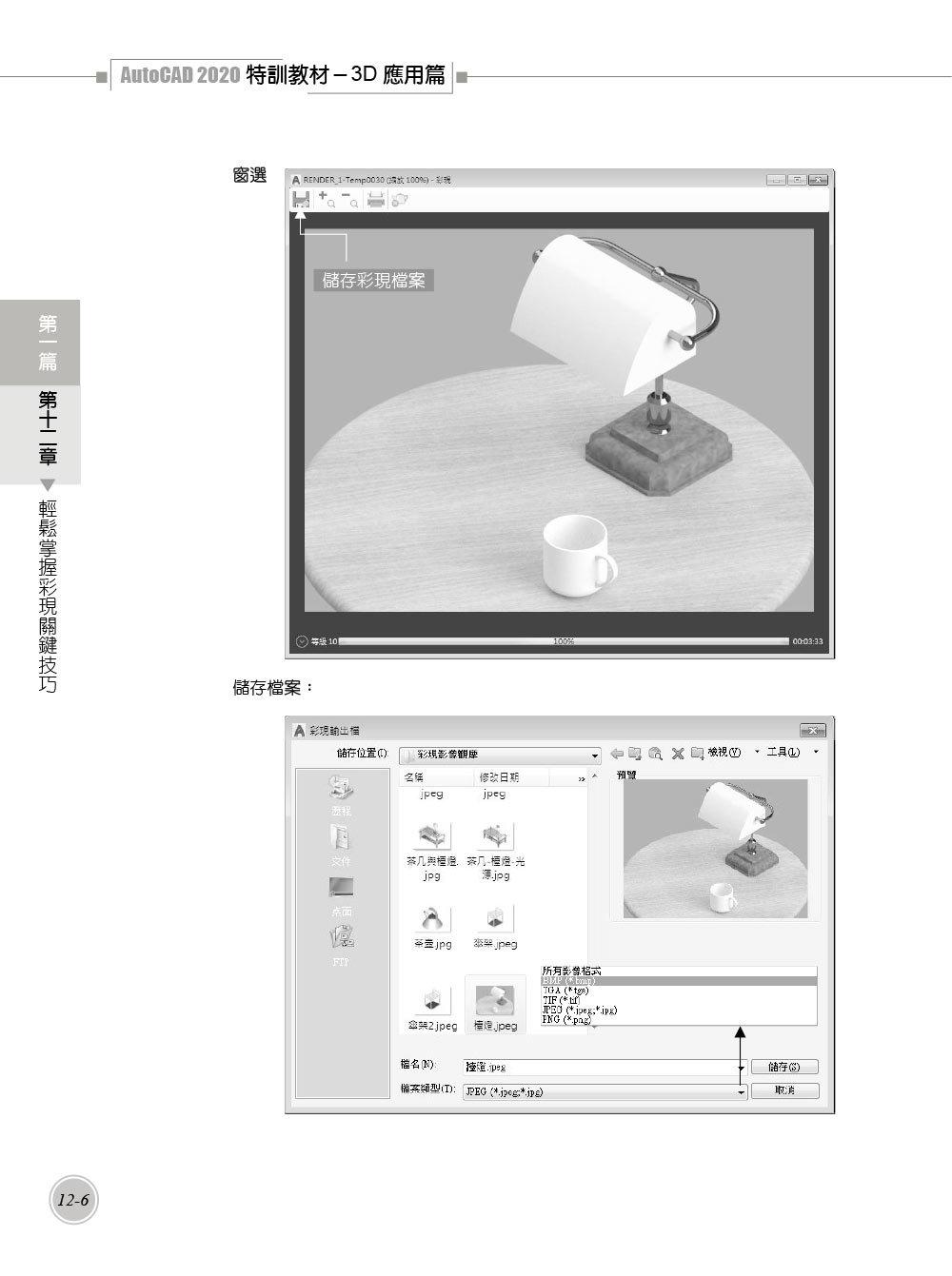 TQC+ AutoCAD 2020 特訓教材 -- 3D應用篇 (隨書附贈23個精彩3D動態教學檔)-preview-6