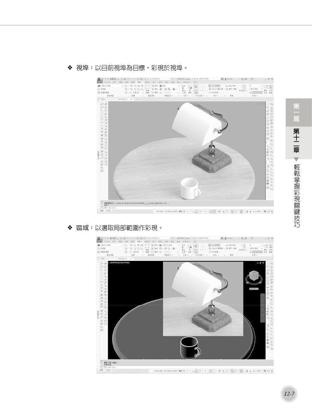 TQC+ AutoCAD 2020 特訓教材 -- 3D應用篇 (隨書附贈23個精彩3D動態教學檔)-preview-7