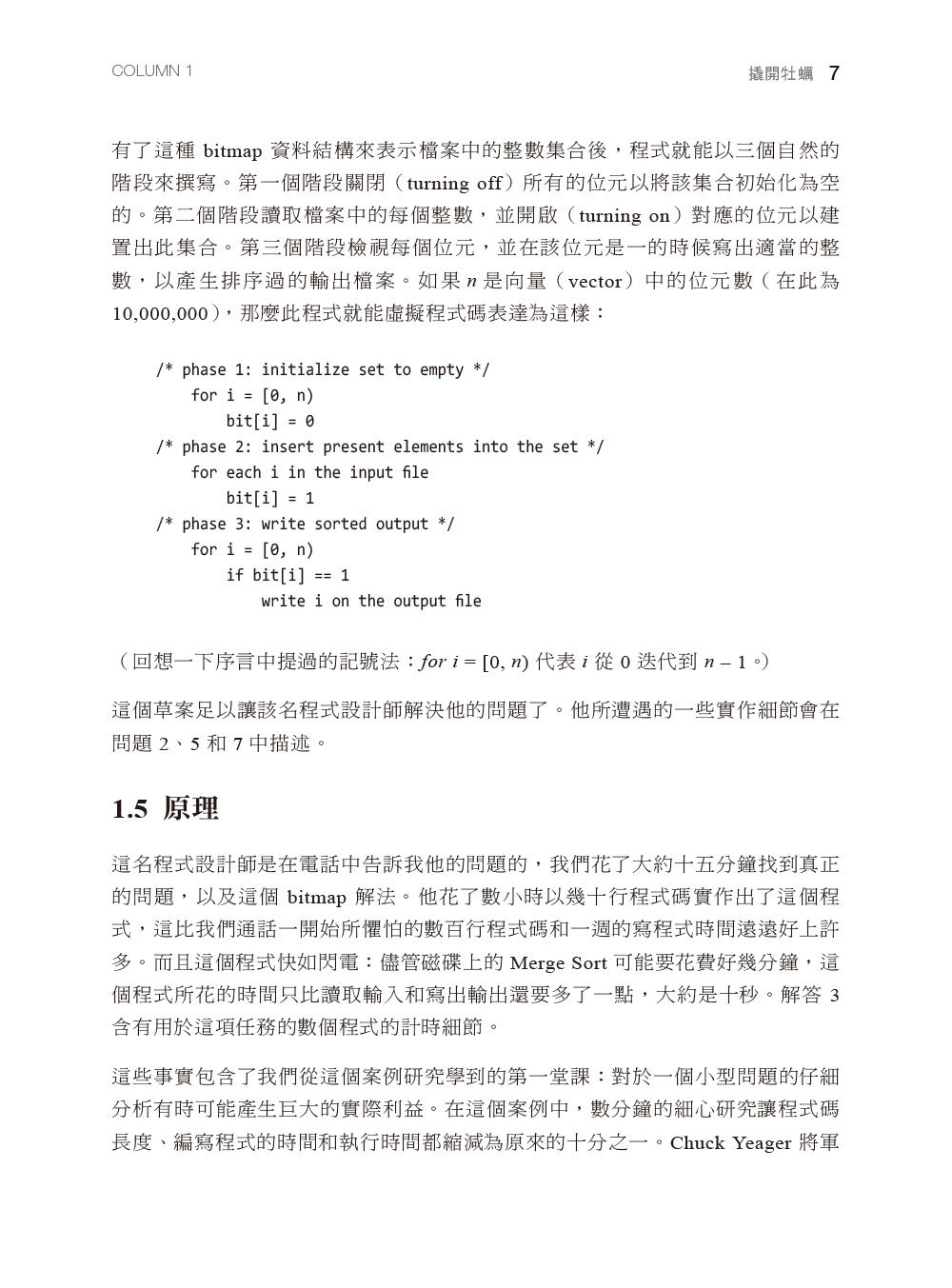 Programming Pearls, 2/e (中文新修版)(Programming Pearls, 2/e)-preview-8