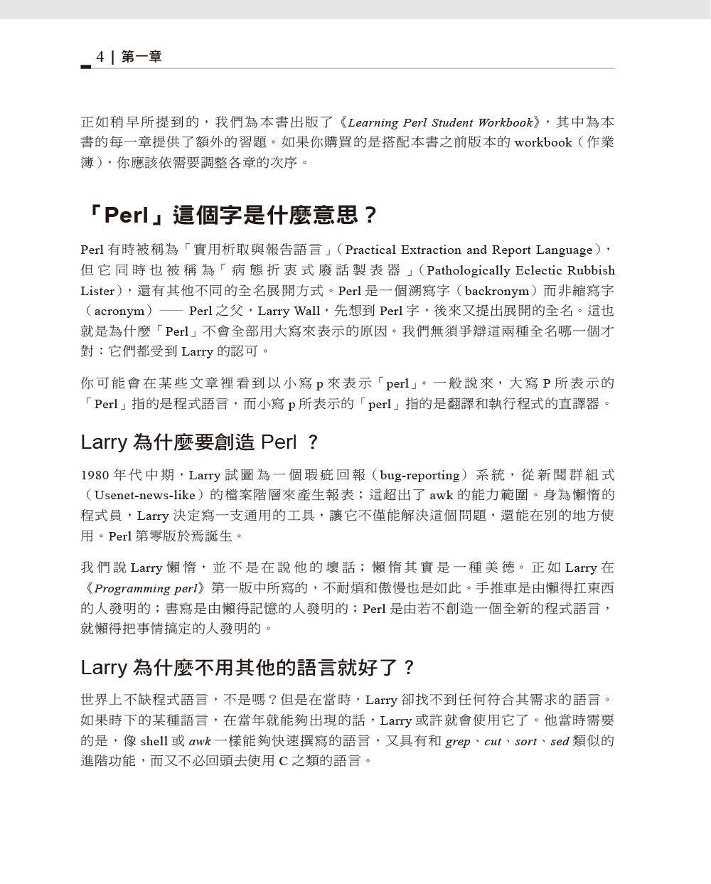 Perl 學習手冊, 7/e (Learning Perl, 7/e)-preview-6
