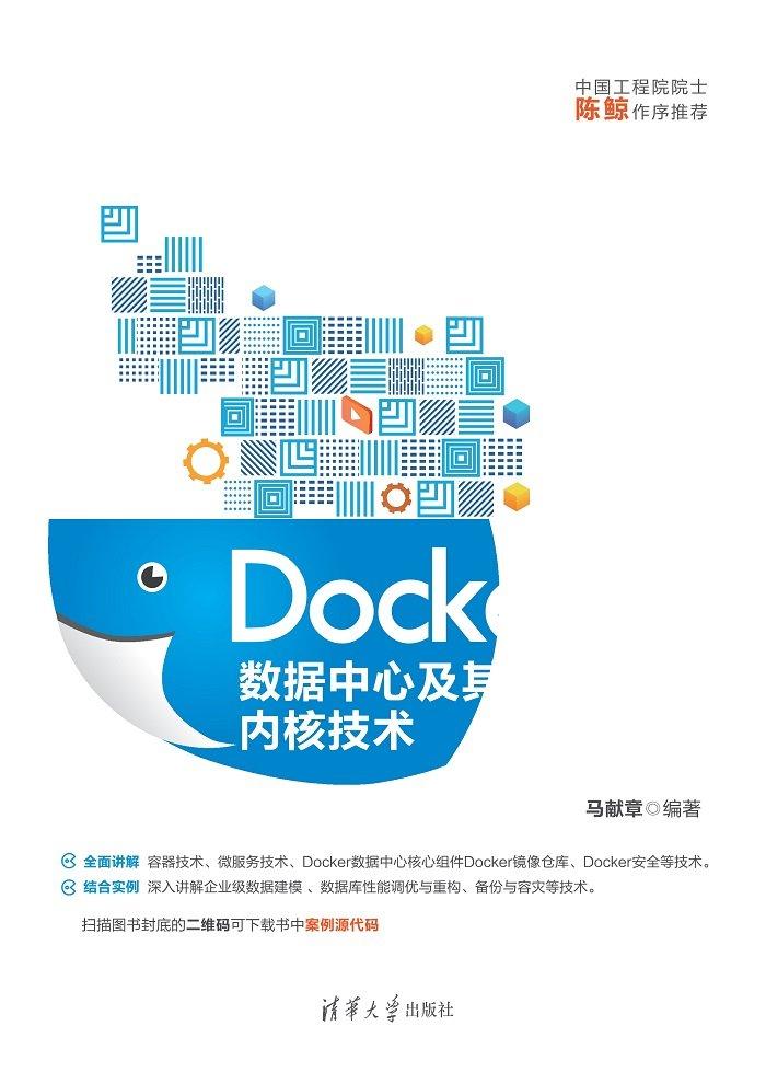 Docker數據中心及其內核技術-preview-1