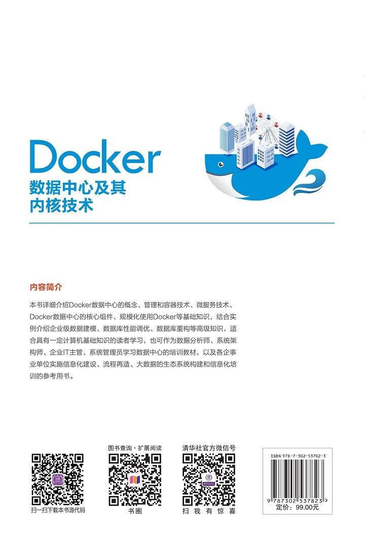 Docker數據中心及其內核技術-preview-2