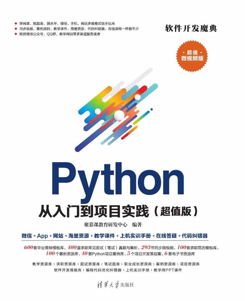 Python 從入門到項目實踐(超值版)-preview-1