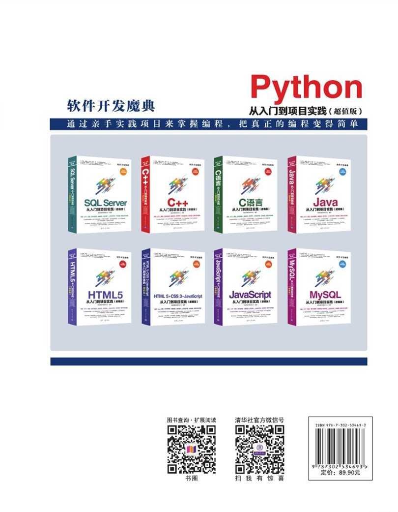 Python 從入門到項目實踐(超值版)-preview-2