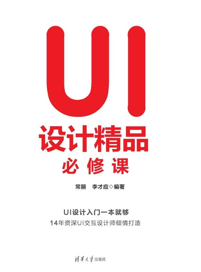 UI設計精品必修課-preview-1