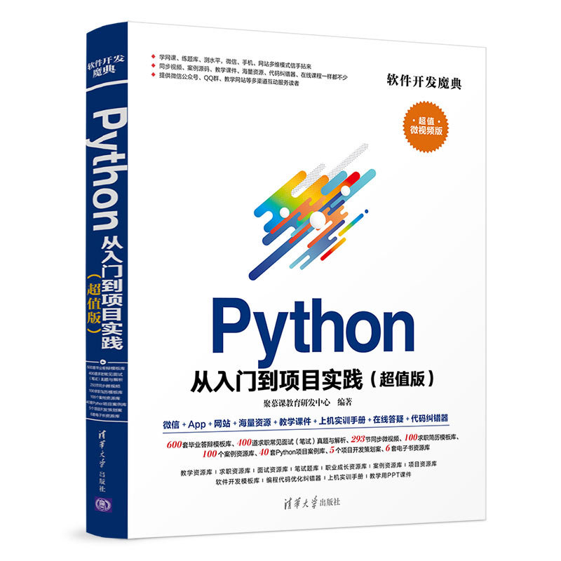 Python 從入門到項目實踐(超值版)-preview-3