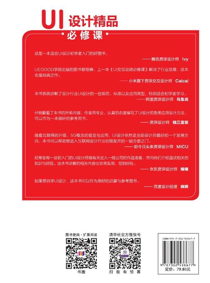 UI設計精品必修課-preview-2