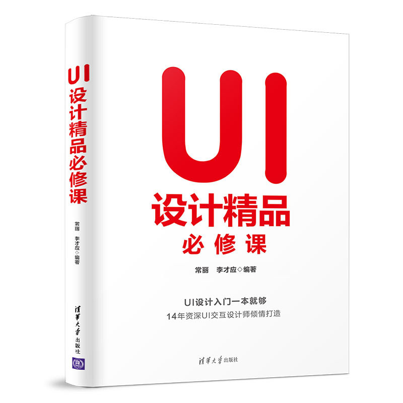 UI設計精品必修課-preview-3