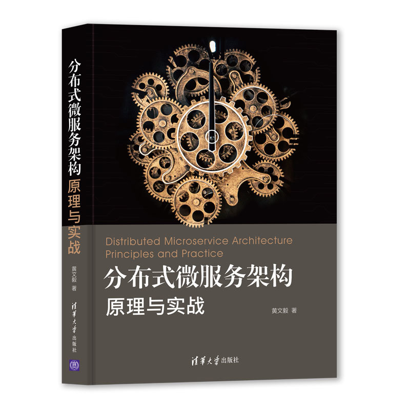 分佈式微服務架構:原理與實戰-preview-3