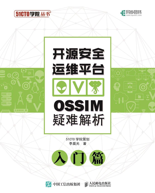開源安全運維平臺 OSSIM 疑難解析 (入門篇)-preview-1