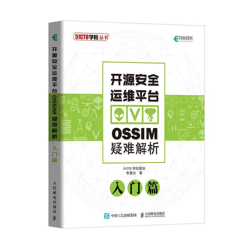 開源安全運維平臺 OSSIM 疑難解析 (入門篇)-preview-2