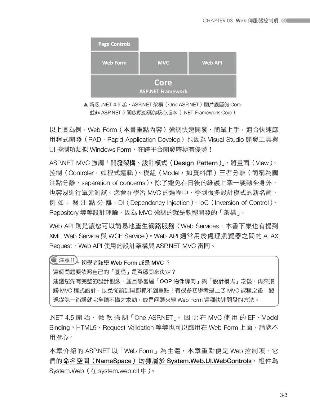 ASP.NET 專題實務 (I):C# 入門實戰-preview-3