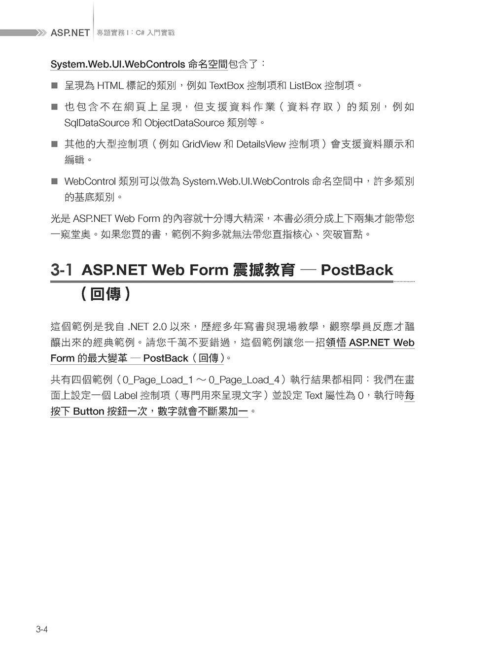 ASP.NET 專題實務 (I):C# 入門實戰-preview-4
