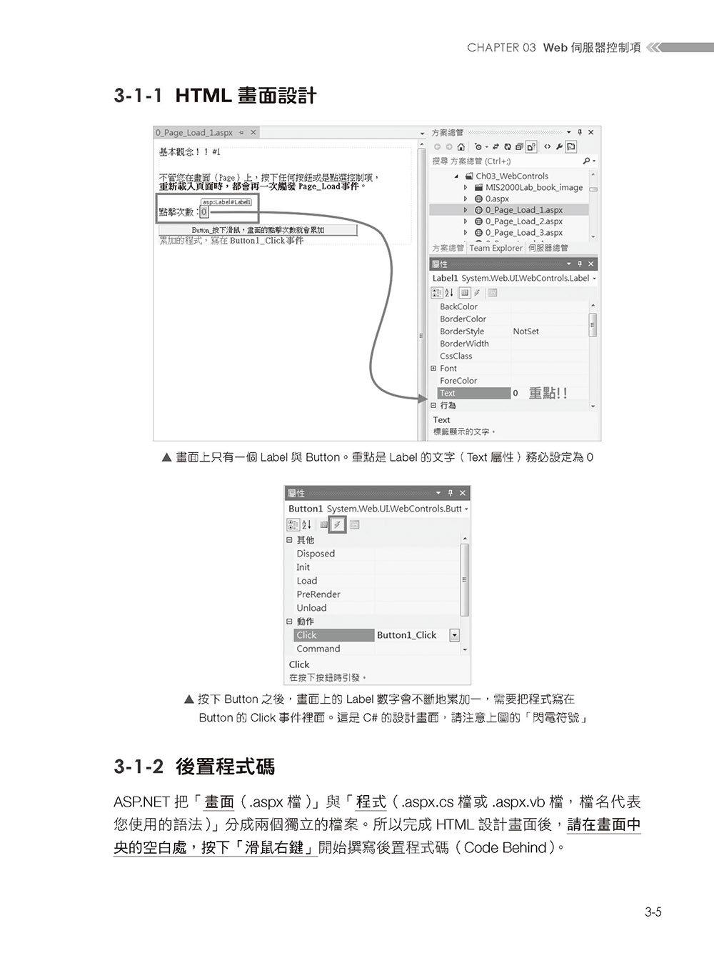 ASP.NET 專題實務 (I):C# 入門實戰-preview-5