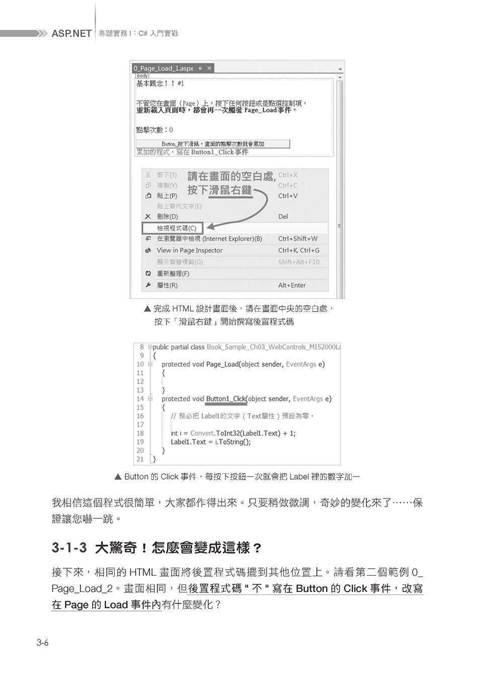 ASP.NET 專題實務 (I):C# 入門實戰-preview-6