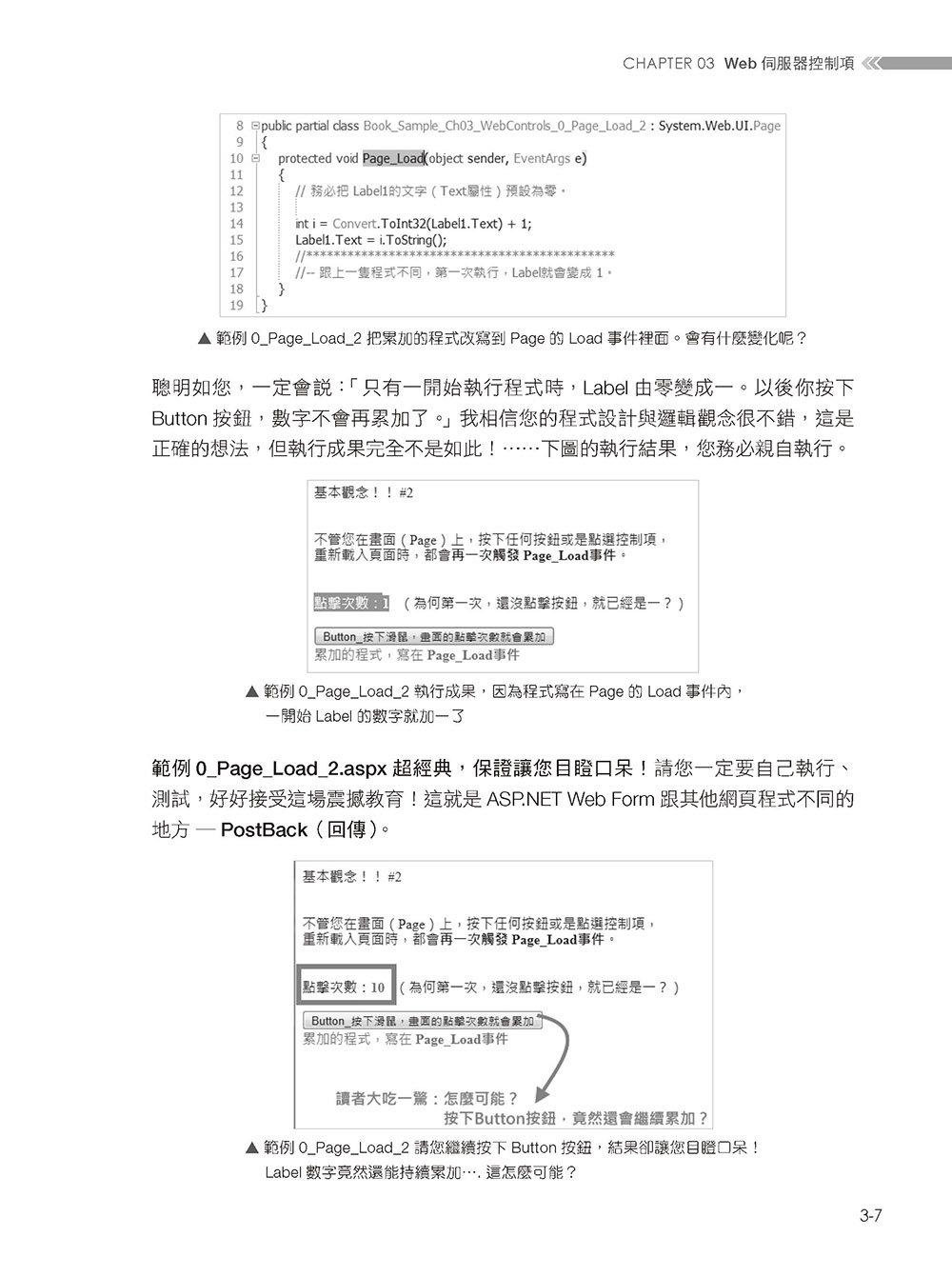 ASP.NET 專題實務 (I):C# 入門實戰-preview-7