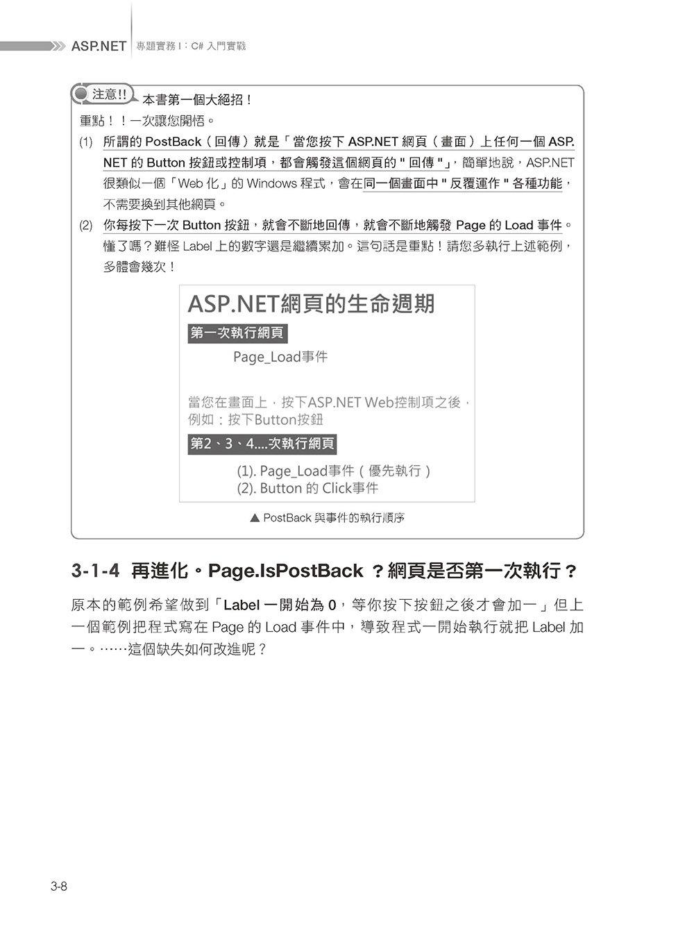 ASP.NET 專題實務 (I):C# 入門實戰-preview-8