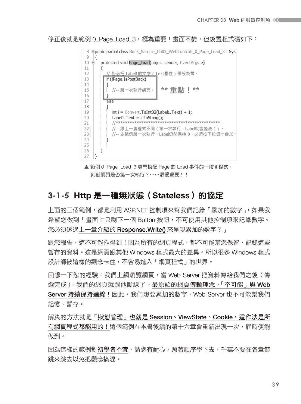 ASP.NET 專題實務 (I):C# 入門實戰-preview-9