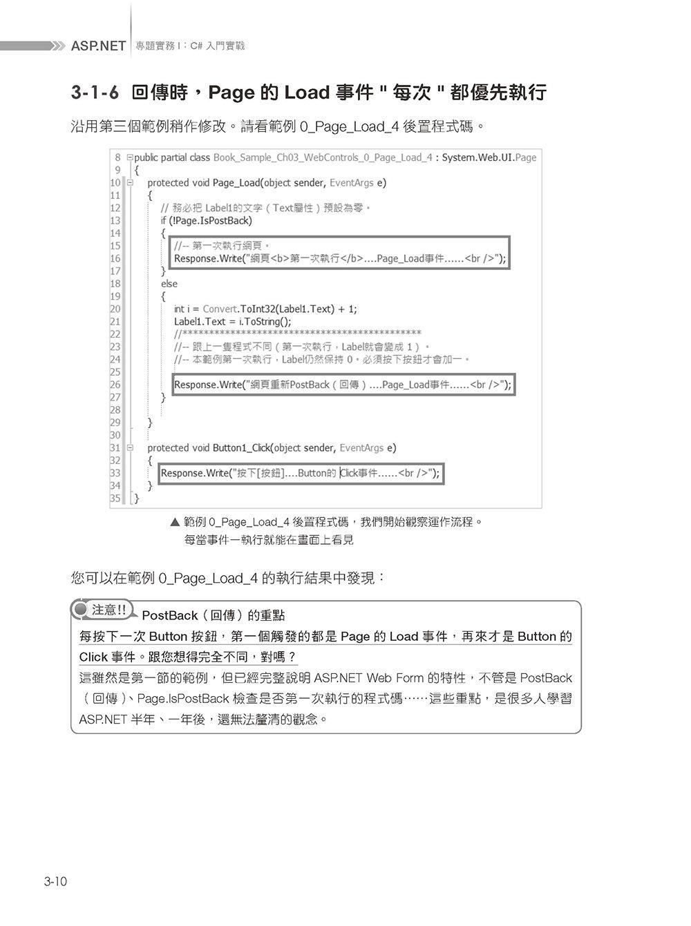 ASP.NET 專題實務 (I):C# 入門實戰-preview-10