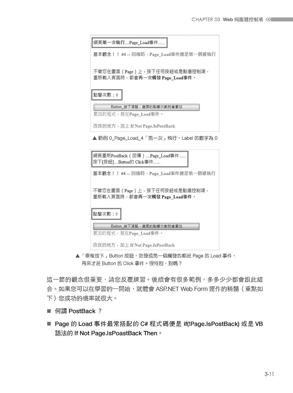 ASP.NET 專題實務 (I):C# 入門實戰-preview-11