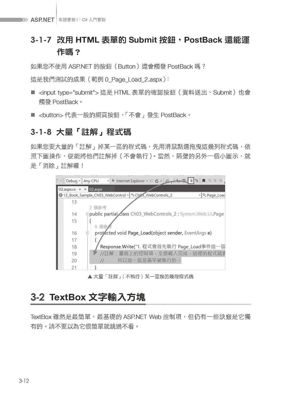 ASP.NET 專題實務 (I):C# 入門實戰-preview-12