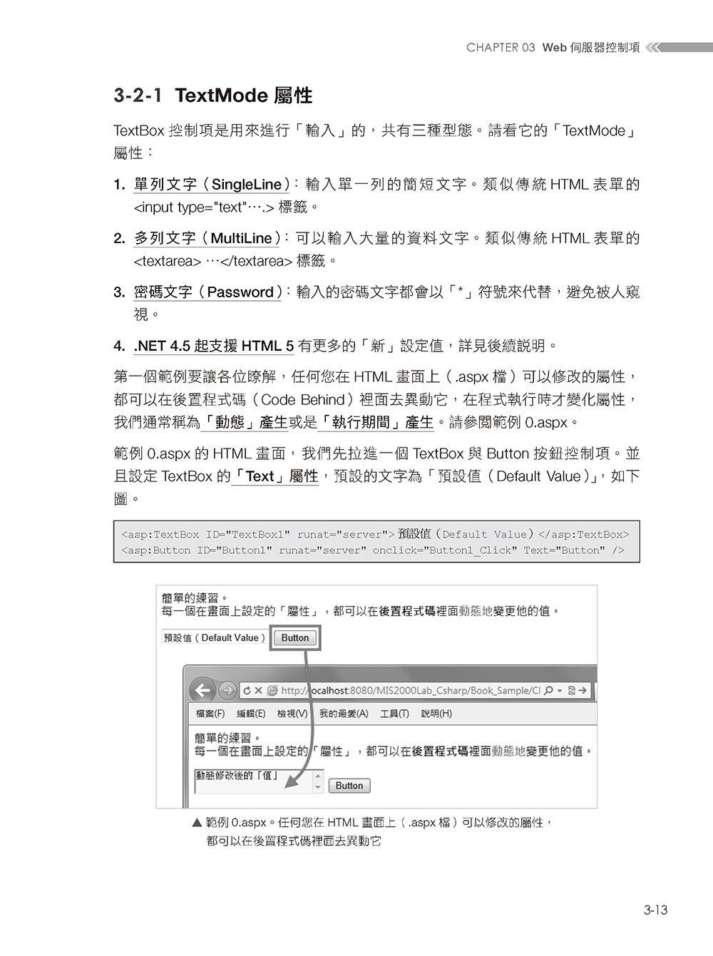 ASP.NET 專題實務 (I):C# 入門實戰-preview-13