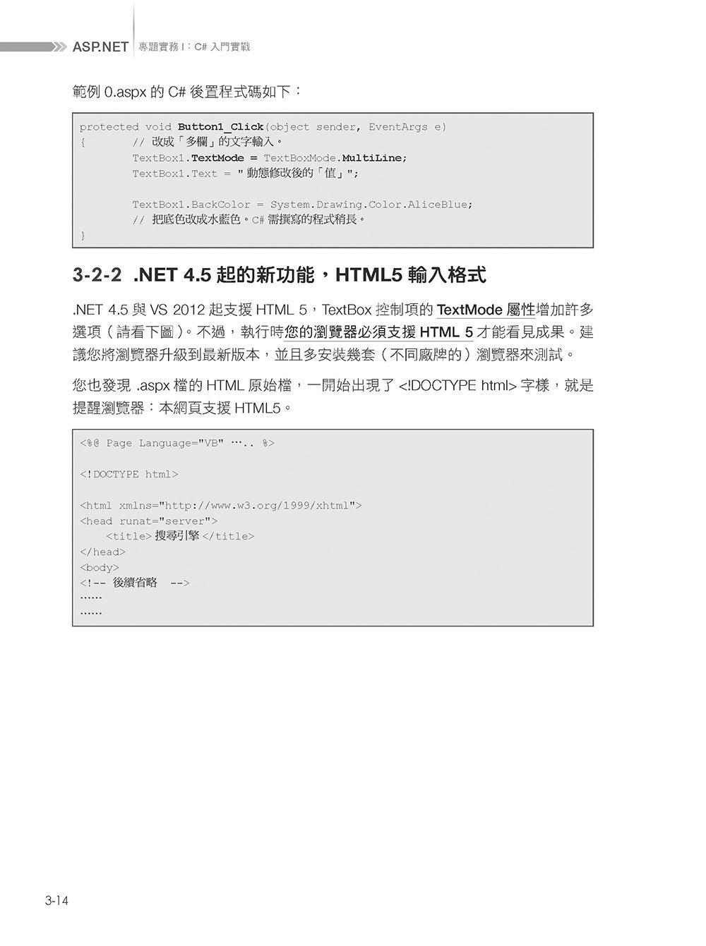 ASP.NET 專題實務 (I):C# 入門實戰-preview-14