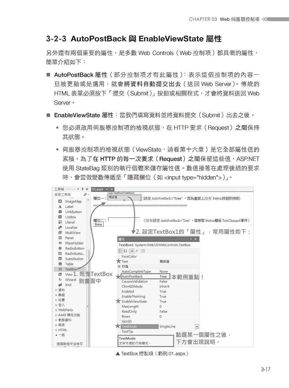 ASP.NET 專題實務 (I):C# 入門實戰-preview-17