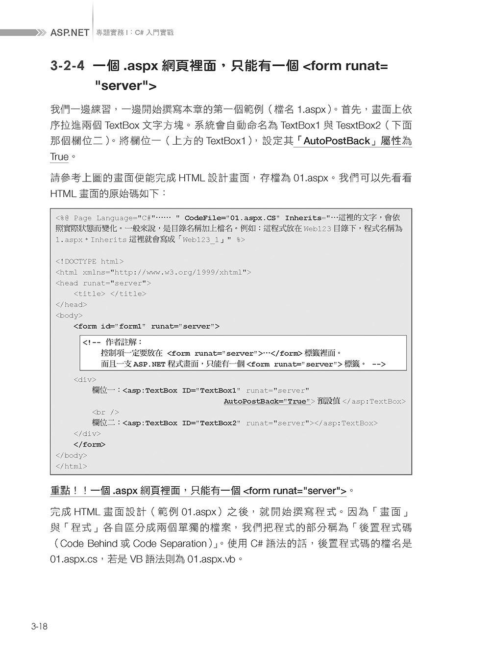 ASP.NET 專題實務 (I):C# 入門實戰-preview-18