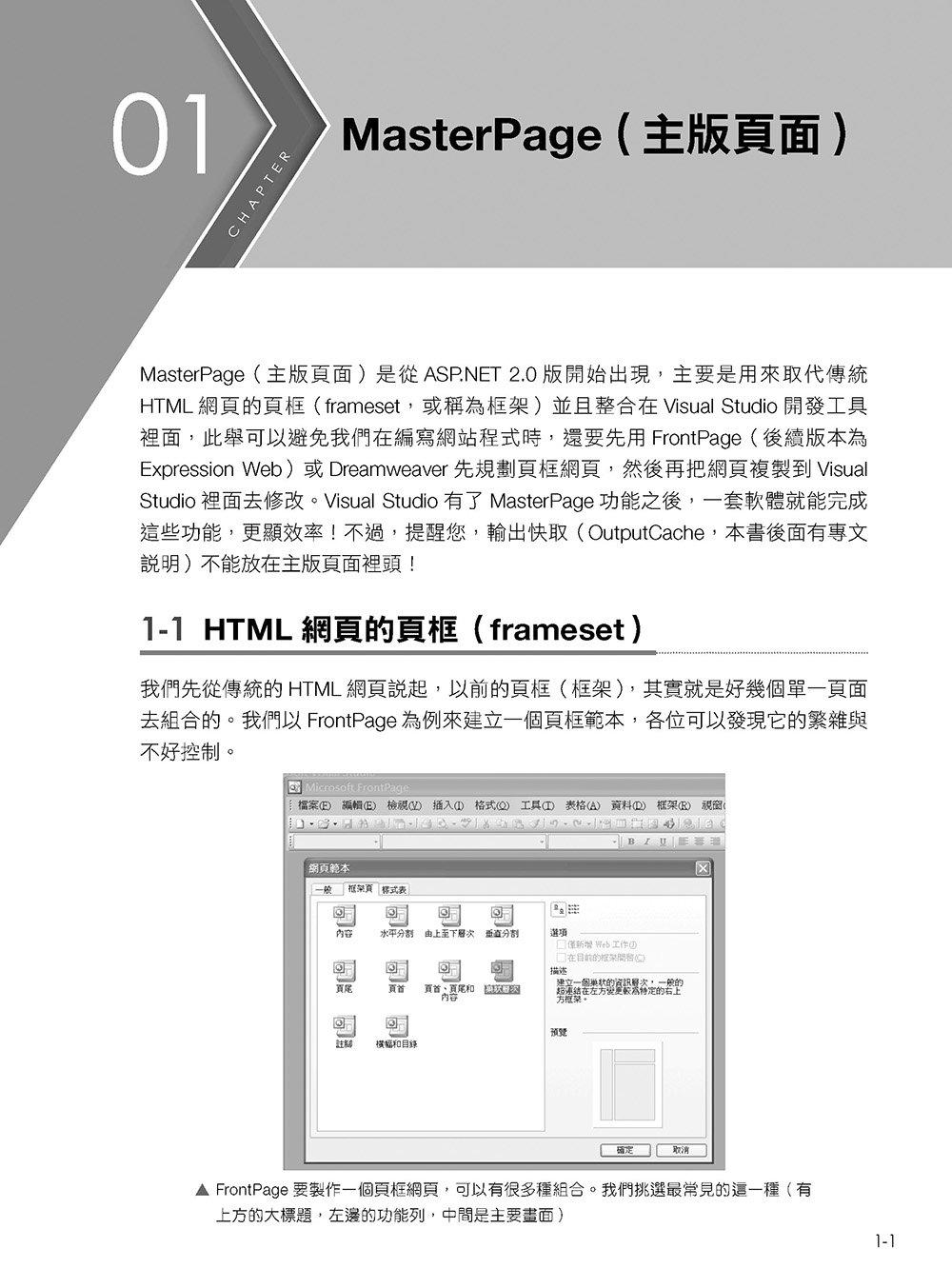ASP.NET 專題實務 (II):進階範例應用, 2/e-preview-1