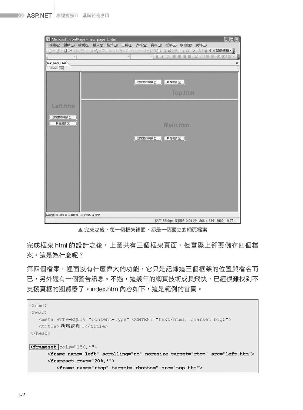 ASP.NET 專題實務 (II):進階範例應用, 2/e-preview-2
