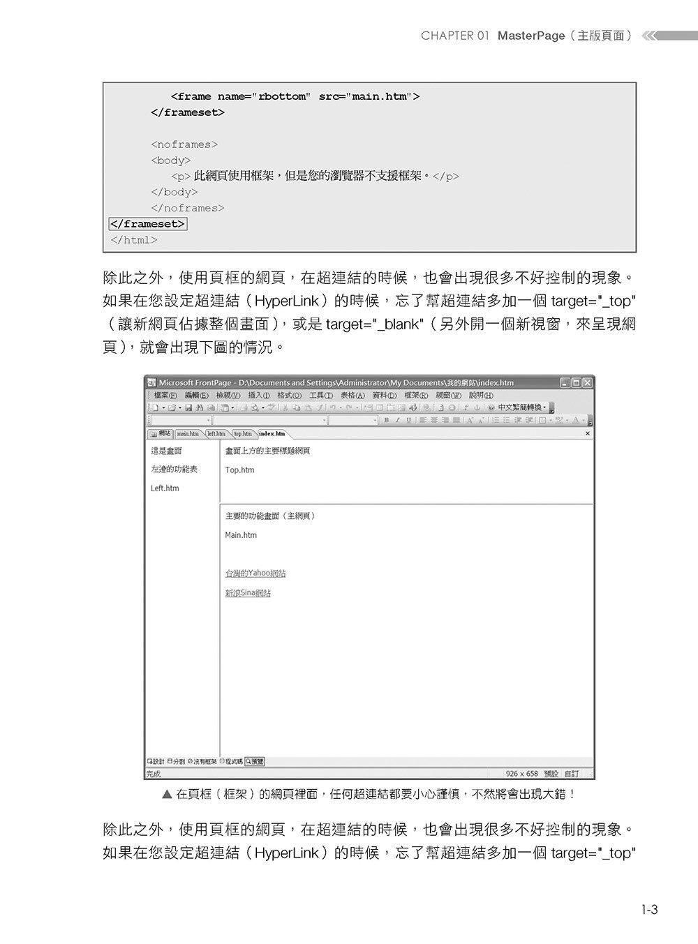 ASP.NET 專題實務 (II):進階範例應用, 2/e-preview-3