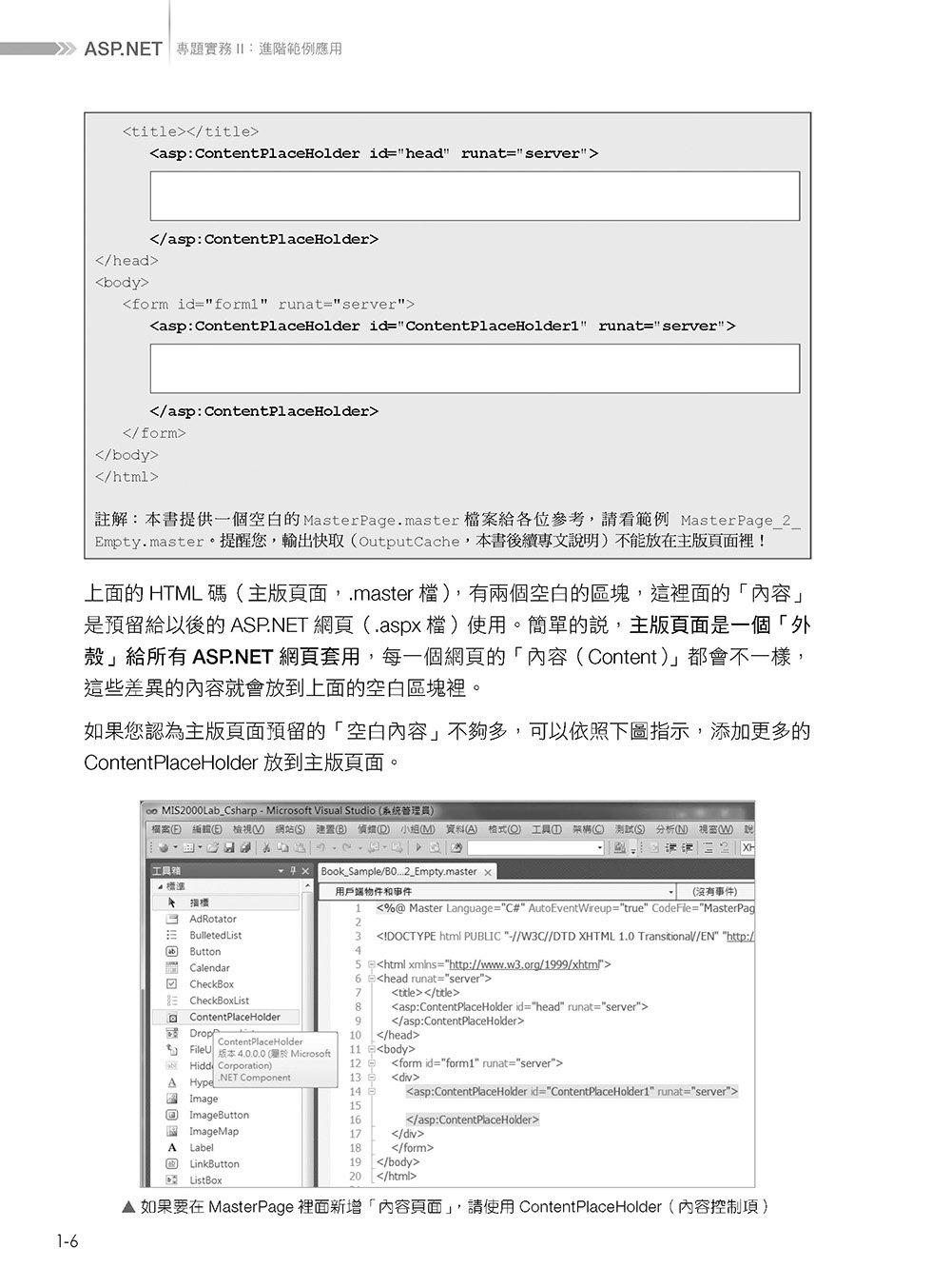 ASP.NET 專題實務 (II):進階範例應用, 2/e-preview-6