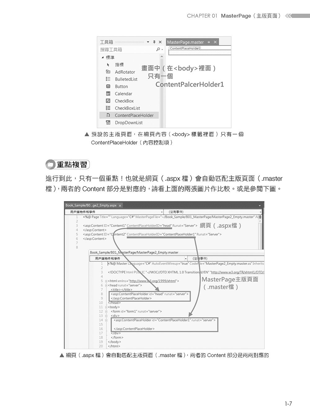 ASP.NET 專題實務 (II):進階範例應用, 2/e-preview-7