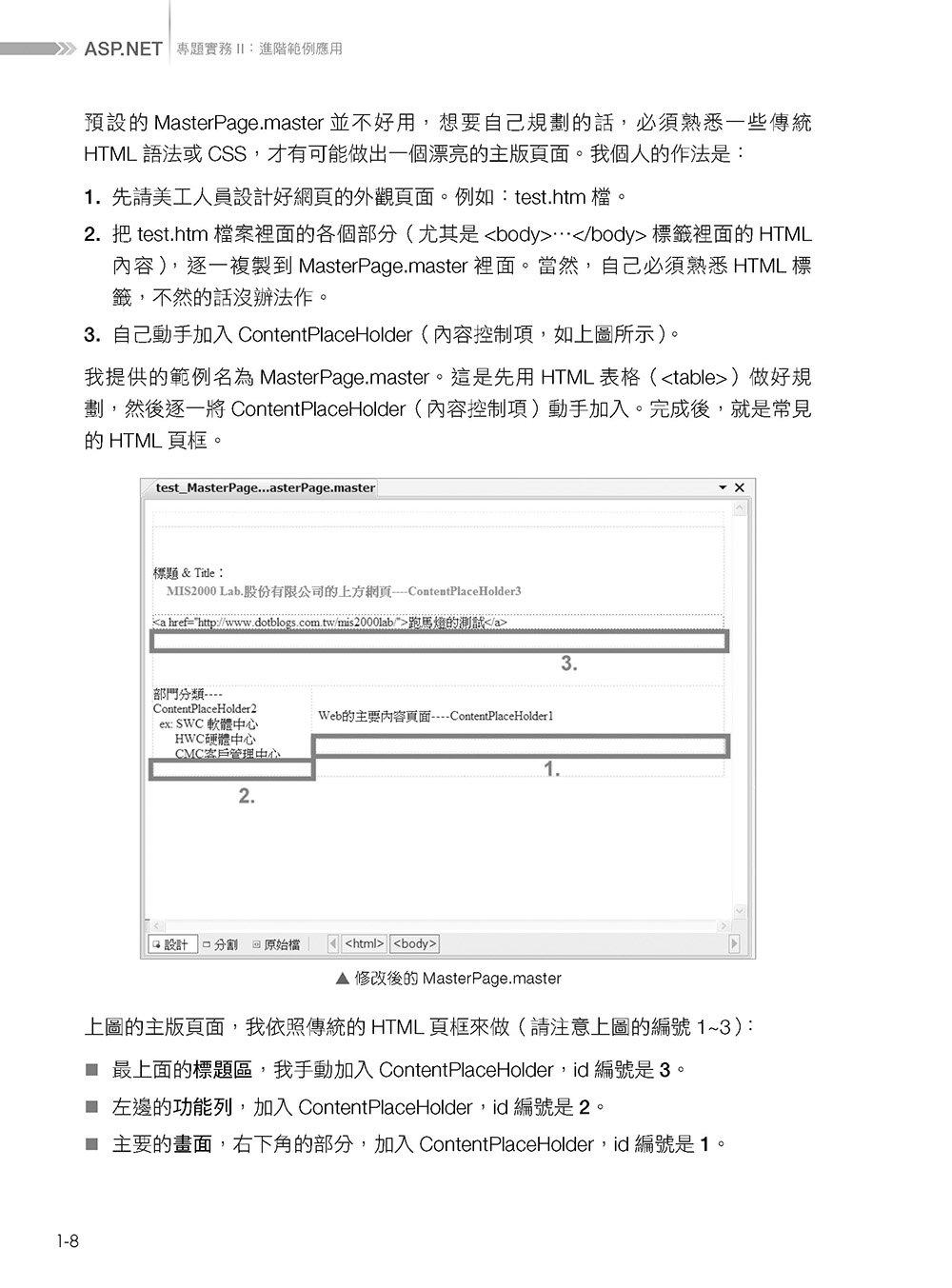 ASP.NET 專題實務 (II):進階範例應用, 2/e-preview-8