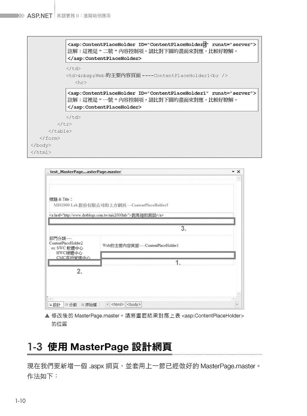 ASP.NET 專題實務 (II):進階範例應用, 2/e-preview-10