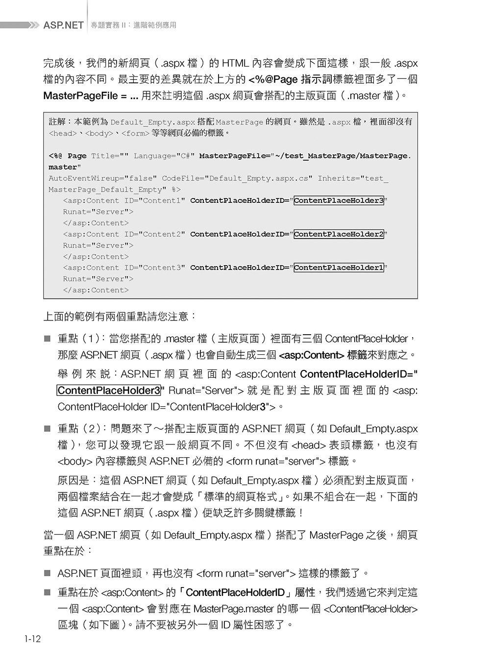 ASP.NET 專題實務 (II):進階範例應用, 2/e-preview-12