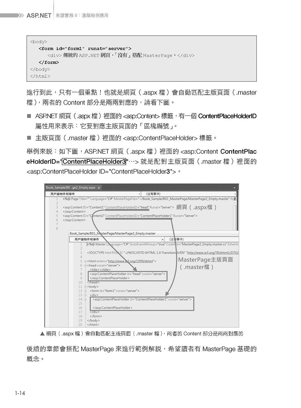 ASP.NET 專題實務 (II):進階範例應用, 2/e-preview-14