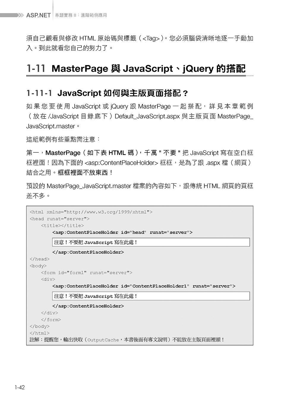 ASP.NET 專題實務 (II):進階範例應用, 2/e-preview-15