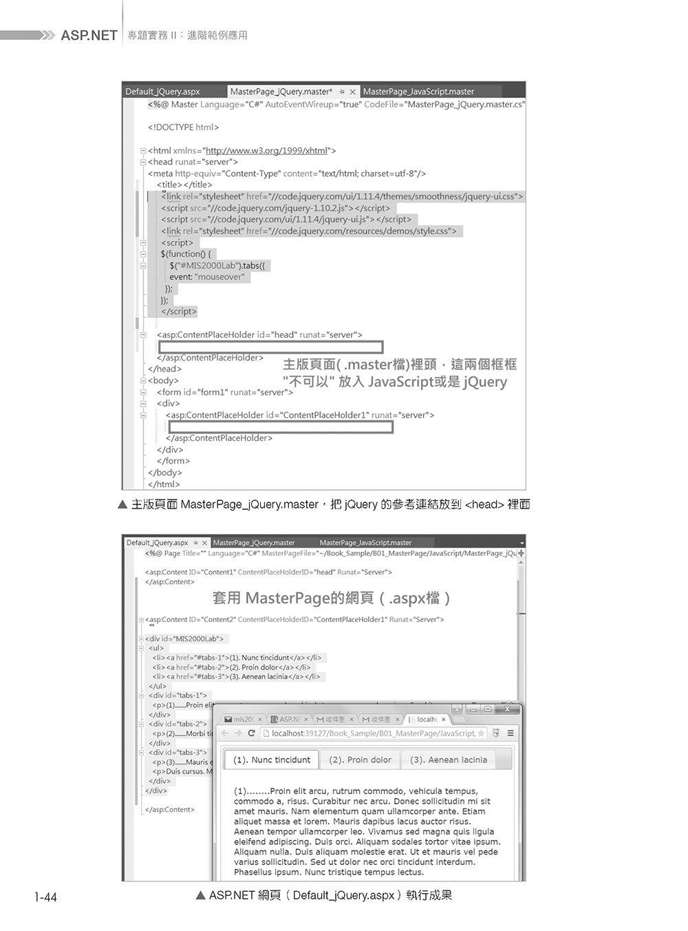ASP.NET 專題實務 (II):進階範例應用, 2/e-preview-17
