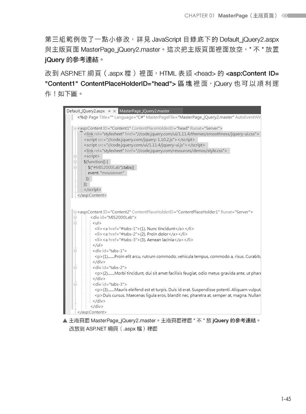 ASP.NET 專題實務 (II):進階範例應用, 2/e-preview-18