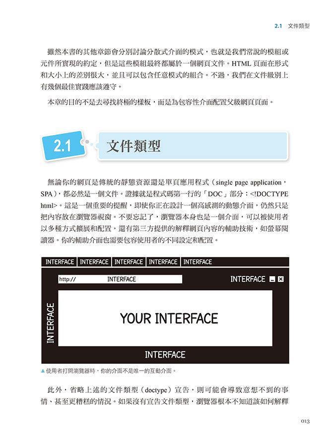 設計師都該懂的包容性網頁 UI/UX 設計模式:知名設計師教你親和性網頁的實作祕密-preview-2