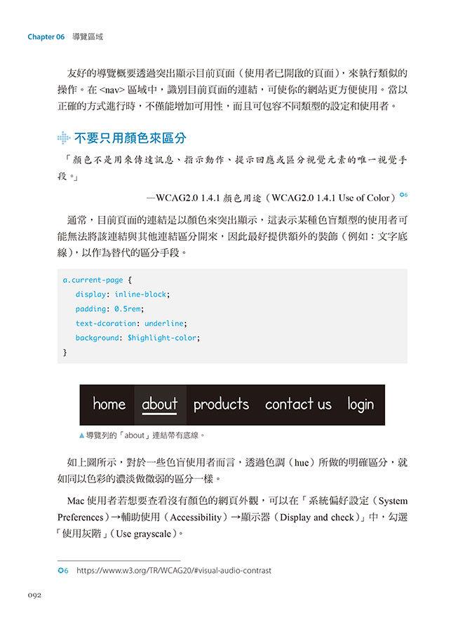 設計師都該懂的包容性網頁 UI/UX 設計模式:知名設計師教你親和性網頁的實作祕密-preview-6