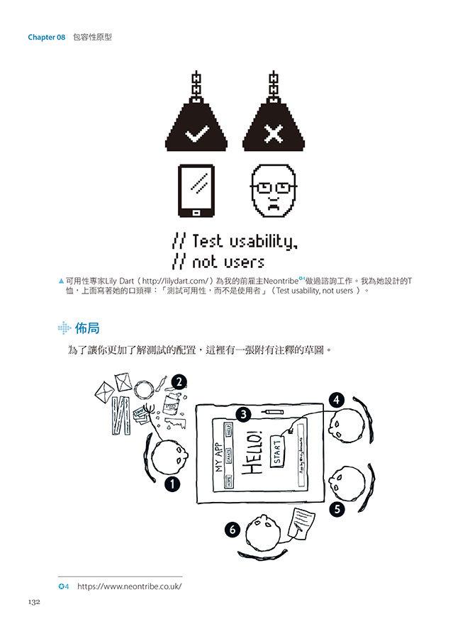設計師都該懂的包容性網頁 UI/UX 設計模式:知名設計師教你親和性網頁的實作祕密-preview-8